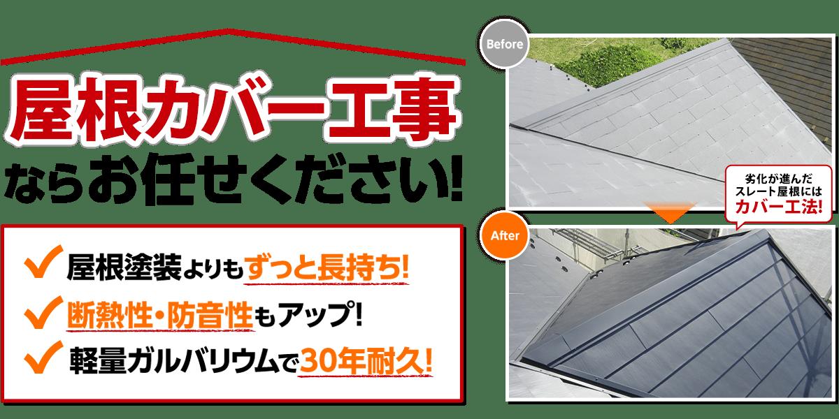 屋根カバー工事ならお任せください!愛知県の地域密着店!