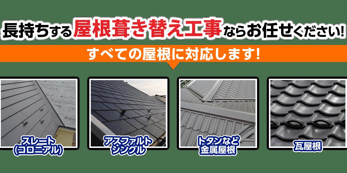 屋根葺き替え工事ならお任せください!愛知県の地域密着店!