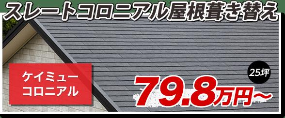 スレートコロニアル屋根葺き替え ケイミューコロニアル